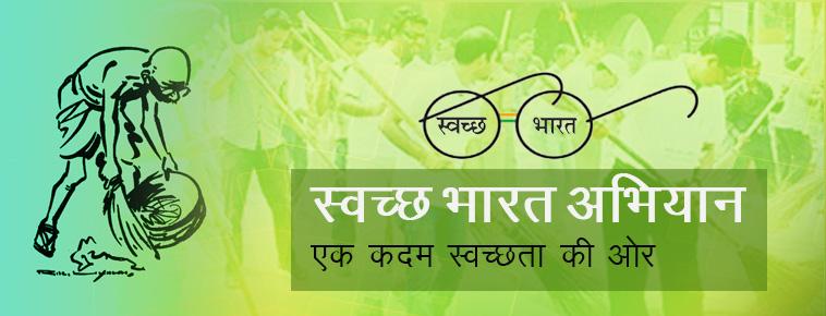 स्वच्छ भारत अभियान (Swachh Bharat Mission) क्या है? - HindiDunia